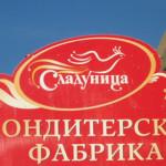 «Сладуница» сменила название на ООО «Виктория»