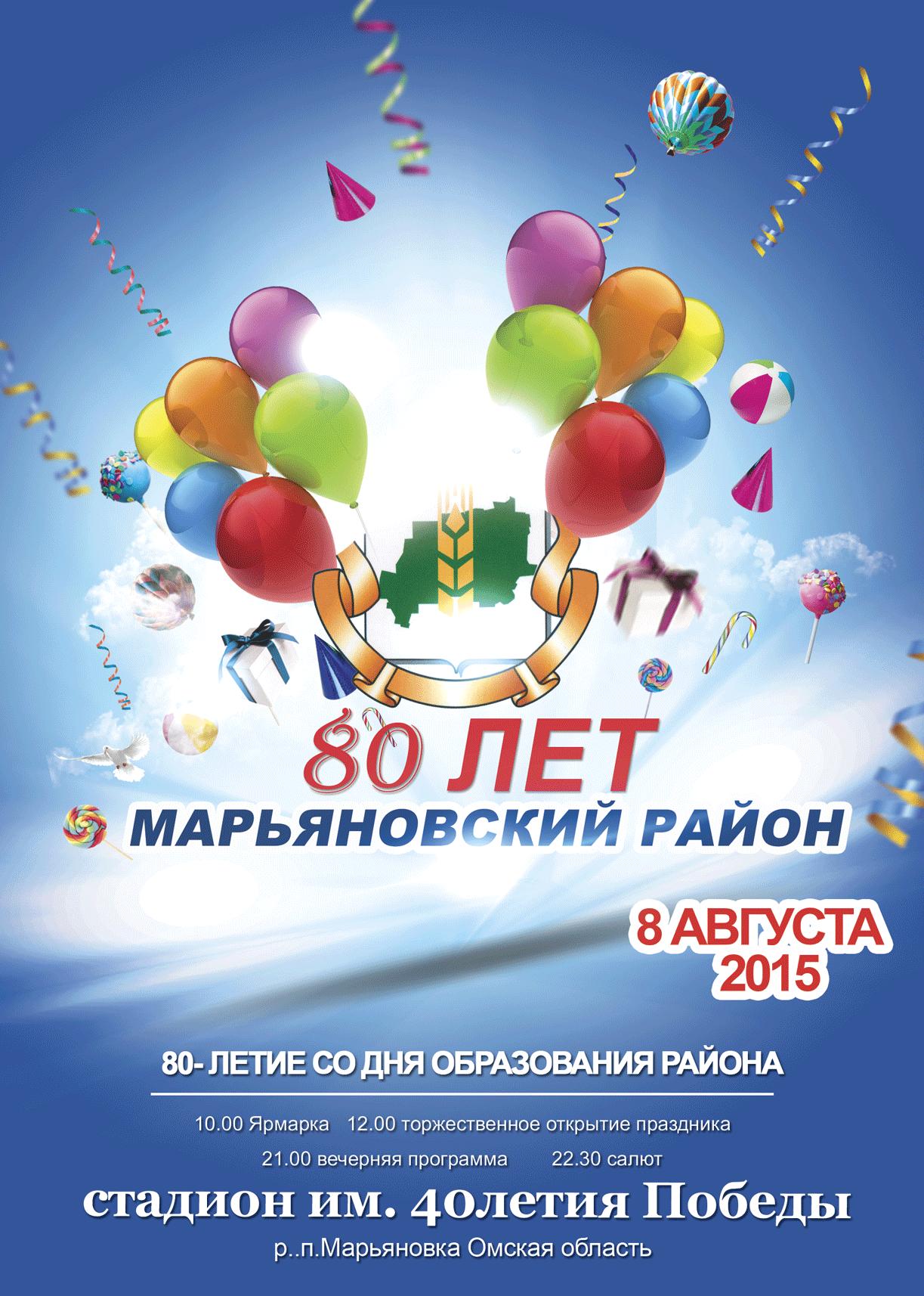 Марьяновка-2015