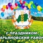 Марьяновскому району — 80 лет