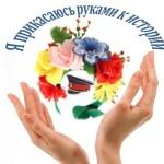 Проект «Я прикасаюсь руками к истории» стал победителем Всероссийского конкурса