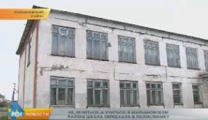 Конезаводский уроки начались в здании поликлиники