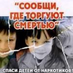 Всероссийская акция против наркомании «Сообщи, где торгуют смертью!»