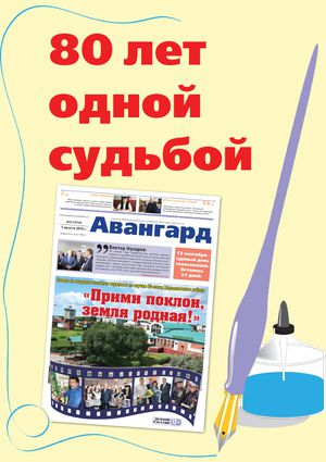 Газета Авангард