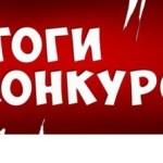 Итоги конкурса Мисс и Мистер Марьяновка 2015
