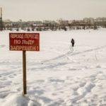 Акция «Безопасный лед»