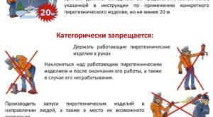 ИНСТРУКЦИЯ по применению гражданами бытовых пиротехнических изделий