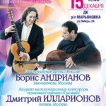 Борис Андрианов и Дмитрий Илларионов