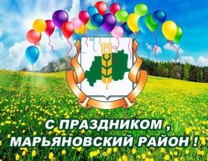 марьяновский район 80 лет