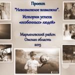 Итоги первого телекоммуникационного проекта в Марьяновском районе