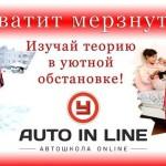 Революция в обучении на водительские права в Омске и области