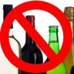 Правонарушение в области торговли алкоголя