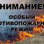 На территории Омской области действует особый противопожарный режим
