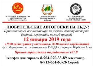 гонки на льду марьяновка 2019