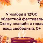 📅 9 ноября 2019 Марьяновский РДК 🎼 🎤