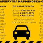 🚌 Маршрутка Марьяновка-Омск до автовокзала 🚧