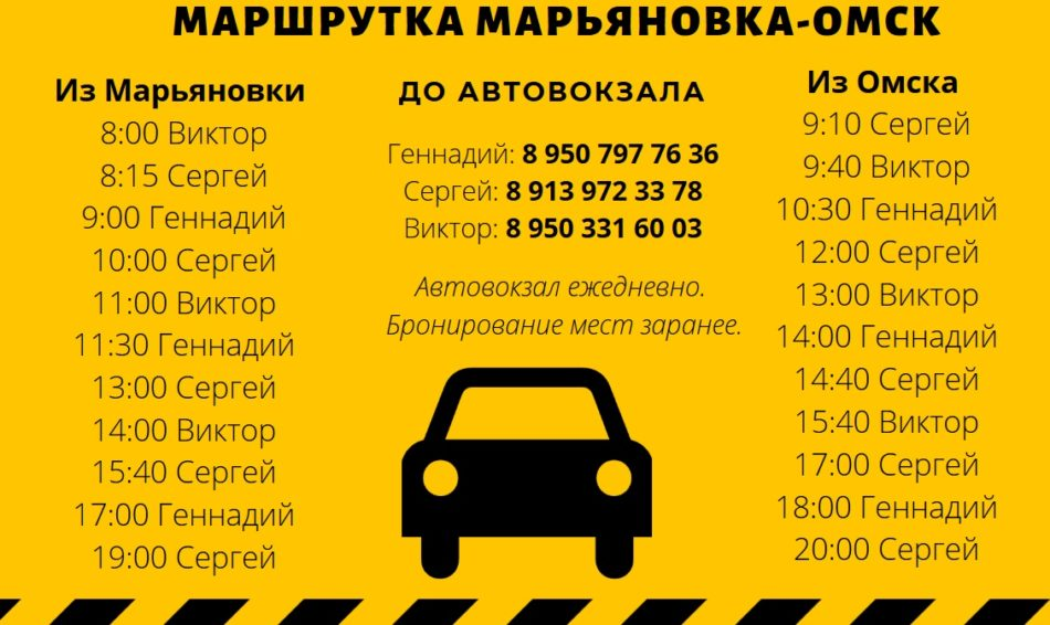 Маршрутка автовкзал Марьяновка Омск