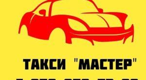 Такси марьяновка