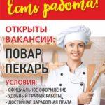 Вакансия в супермаркете 🛒 «НИЗКОЦЕН»