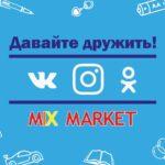 💫 Магазин игрушек MixMarket в Марьяновке