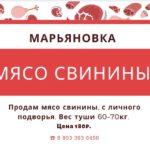 Мясо свинины в Марьяновке