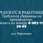 Требуются работницы на производство В Марьяновке