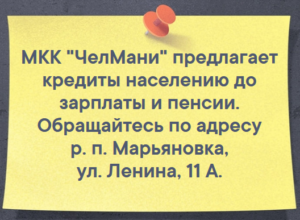 кредит марьяновка