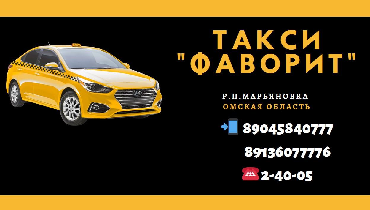Такси фаворит марьяновка