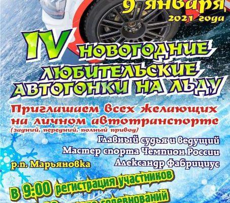 гонки 2021 марьяновка