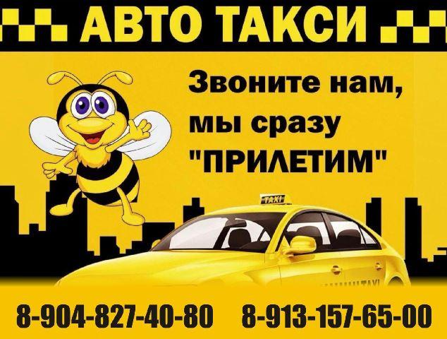 Такси авто марьяновка