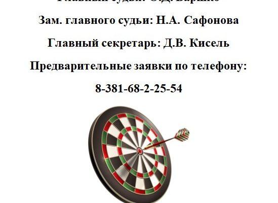 соревнования по дартс марьяновка