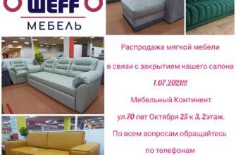 распродажа мебели омск