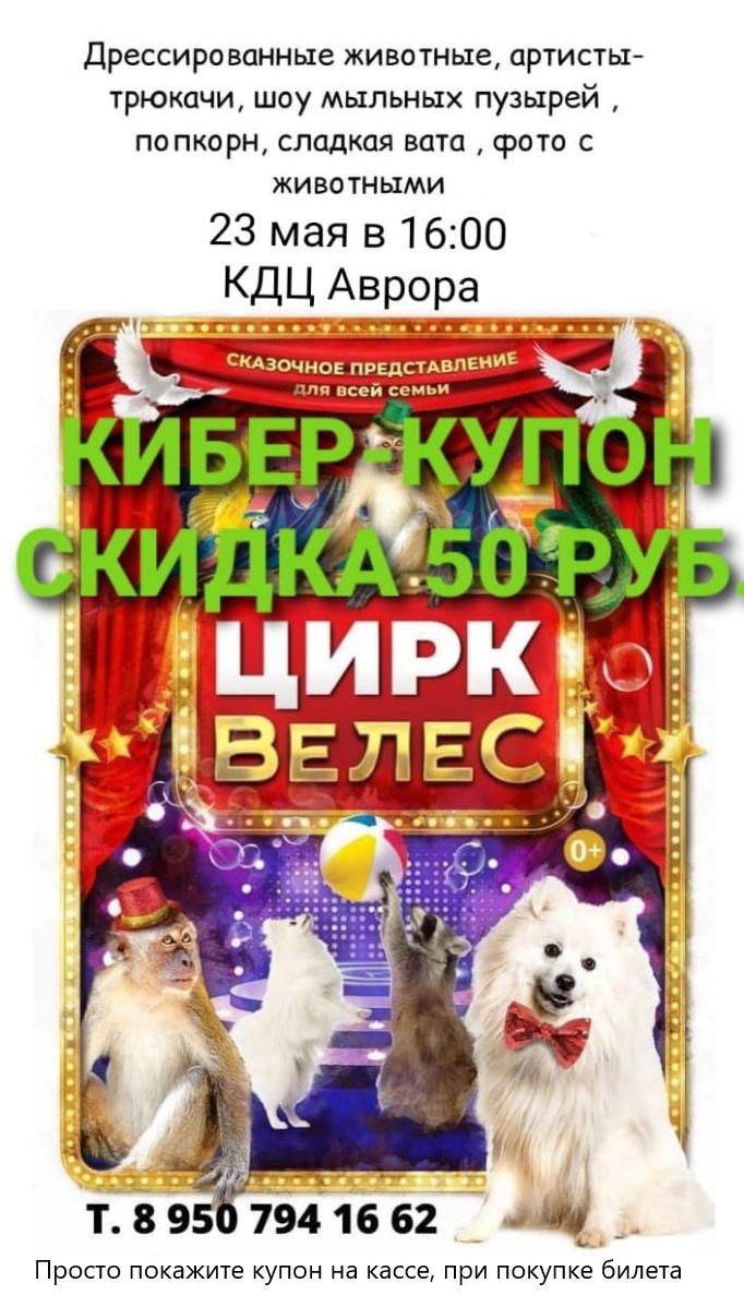 афиша цирк