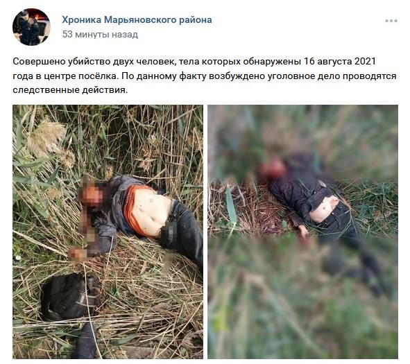 В Марьяновке обнаружили два трупа